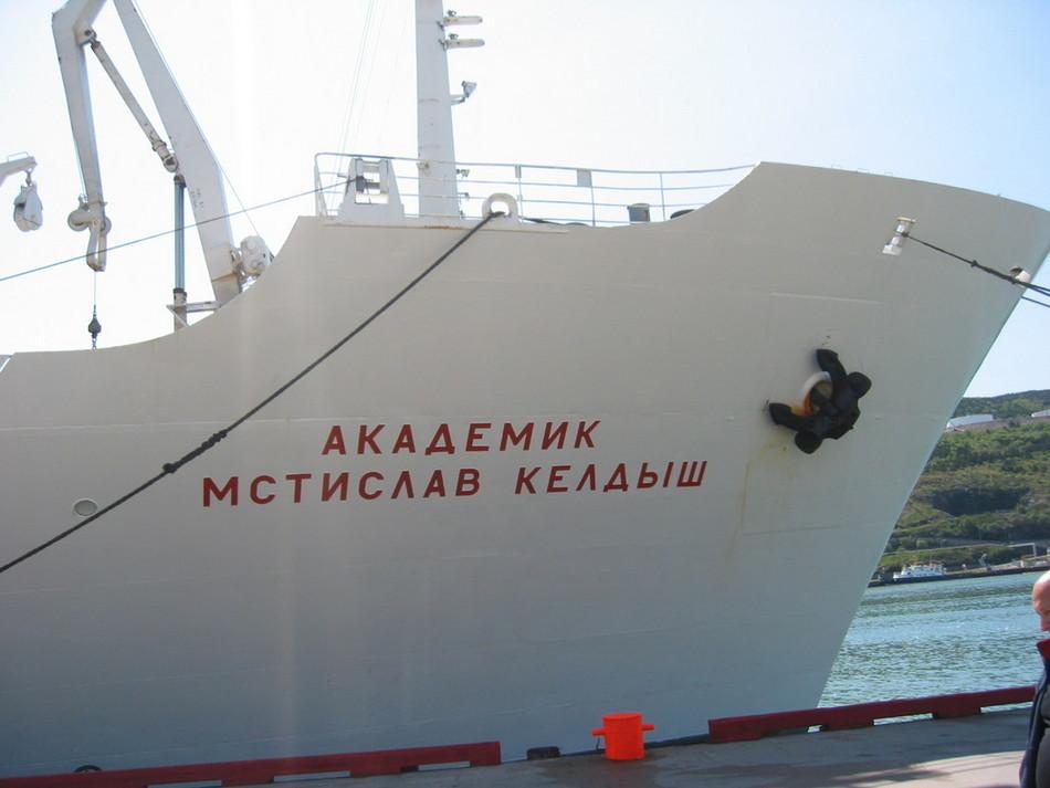 Akademik Mstislav Keldysh